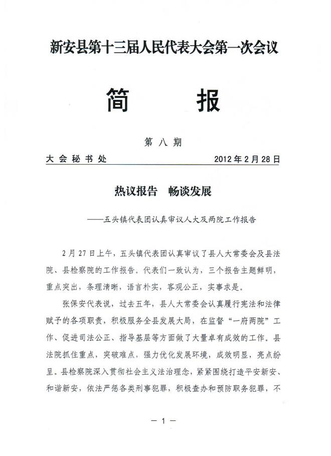{2016年人代会简报标题}.